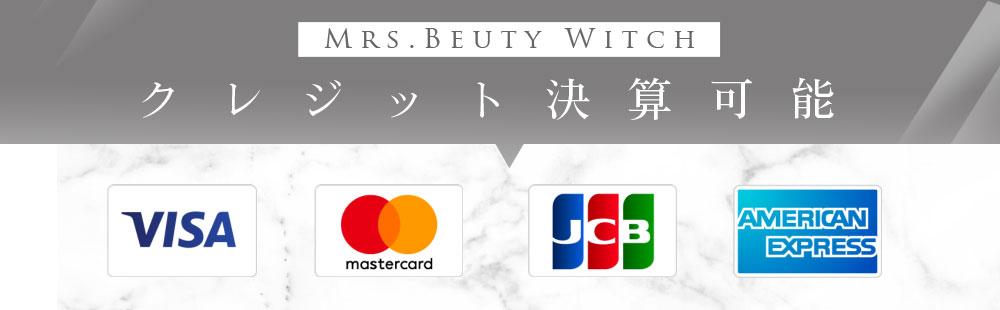 クレジット決済可