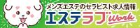 大阪のメンズエステ求人情報ならエステラブワーク