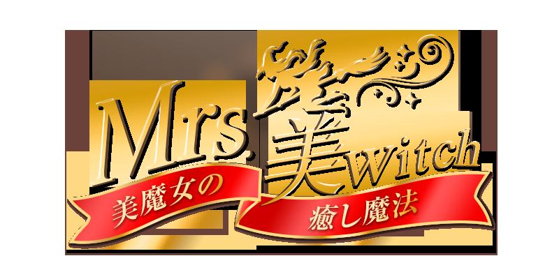 堺 堺東メンズエステ『Mrs.美witch~美魔女の癒し魔法~』